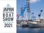 ャパンインターナショナルボートショー2021/4月15日(木)~18日(日)開催