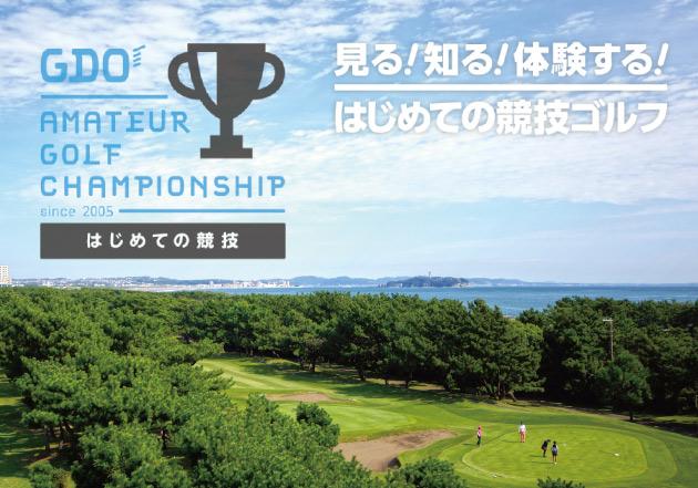 見る!知る!体験する!はじめての競技ゴルフ。茅ヶ崎ゴルフ倶楽部で開催