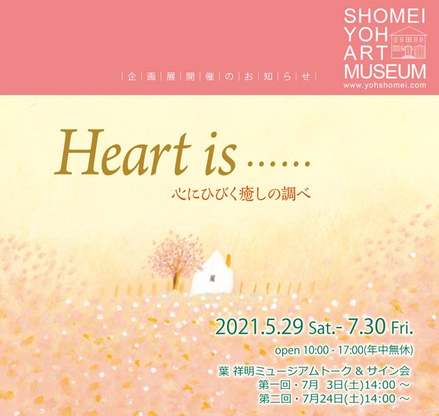北鎌倉 葉祥明美術館「Heart is……心にひびく癒しの調べ」原画展