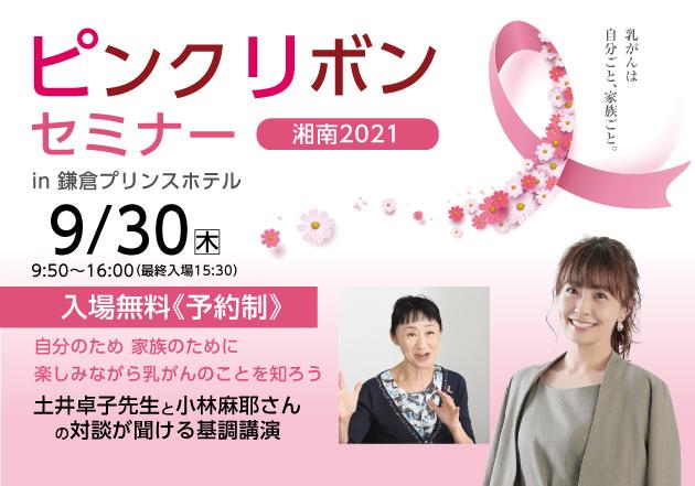 ピンクリボンセミナー 湘南2021 in鎌倉プリンスホテル