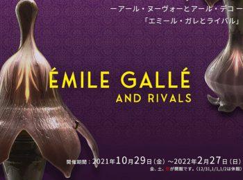 「エミール・ガレとライバル」展:2021年10/29(金)~2/27(日)